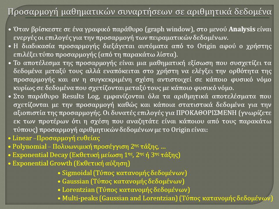 Προσαρμογή μαθηματικών συναρτήσεων σε αριθμητικά δεδομένα Linear –Προσαρμογή ευθείας Polynomial – Πολυωνιμική προσέγγιση 2 ης τάξης, … Exponential Dec
