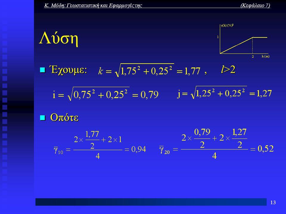 Κ. Μόδη: Γεωστατιστική και Εφαρμογές της (Κεφάλαιο 7) 13 Λύση Έχουμε:, l>2 Έχουμε:, l>2 Οπότε Οπότε