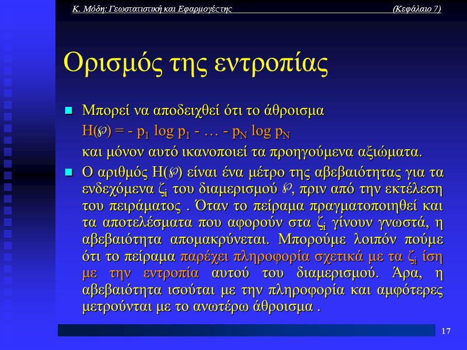 Κ. Μόδη: Γεωστατιστική και Εφαρμογές της (Κεφάλαιο 7) 17 Ορισμός της εντροπίας Μπορεί να αποδειχθεί ότι το άθροισμα Μπορεί να αποδειχθεί ότι το άθροισ