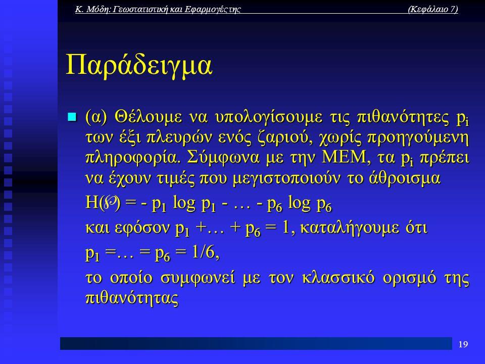 Κ. Μόδη: Γεωστατιστική και Εφαρμογές της (Κεφάλαιο 7) 19 Παράδειγμα (α) Θέλουμε να υπολογίσουμε τις πιθανότητες p i των έξι πλευρών ενός ζαριού, χωρίς