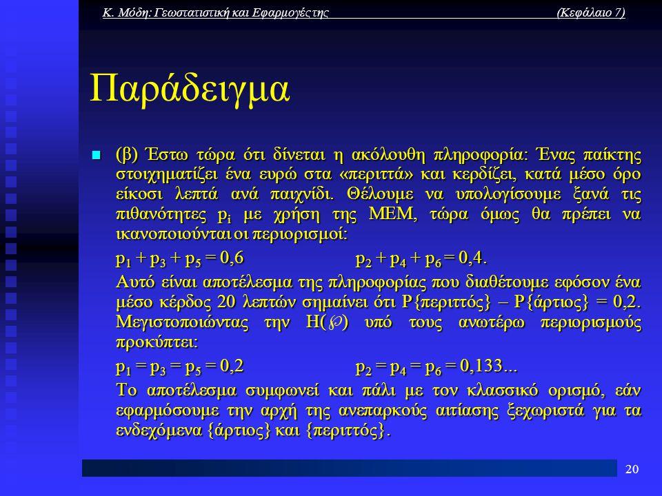 Κ. Μόδη: Γεωστατιστική και Εφαρμογές της (Κεφάλαιο 7) 20 Παράδειγμα (β) Έστω τώρα ότι δίνεται η ακόλουθη πληροφορία: Ένας παίκτης στοιχηματίζει ένα ευ