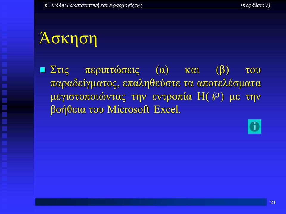 Κ. Μόδη: Γεωστατιστική και Εφαρμογές της (Κεφάλαιο 7) 21 Άσκηση Στις περιπτώσεις (α) και (β) του παραδείγματος, επαληθεύστε τα αποτελέσματα μεγιστοποι