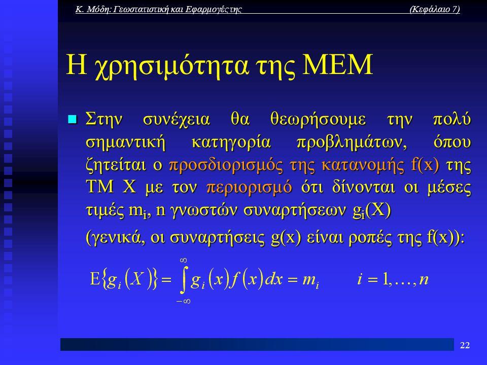 Κ. Μόδη: Γεωστατιστική και Εφαρμογές της (Κεφάλαιο 7) 22 Η χρησιμότητα της ΜΕΜ Στην συνέχεια θα θεωρήσουμε την πολύ σημαντική κατηγορία προβλημάτων, ό