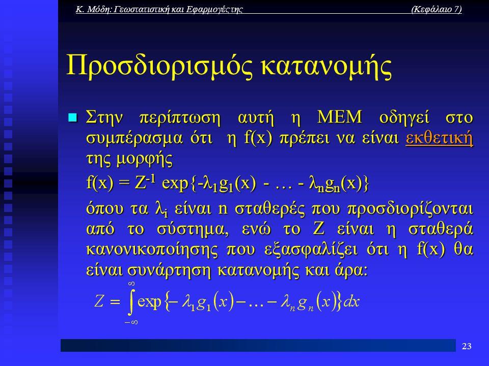 Κ. Μόδη: Γεωστατιστική και Εφαρμογές της (Κεφάλαιο 7) 23 Προσδιορισμός κατανομής Στην περίπτωση αυτή η ΜΕΜ οδηγεί στο συμπέρασμα ότι η f(x) πρέπει να