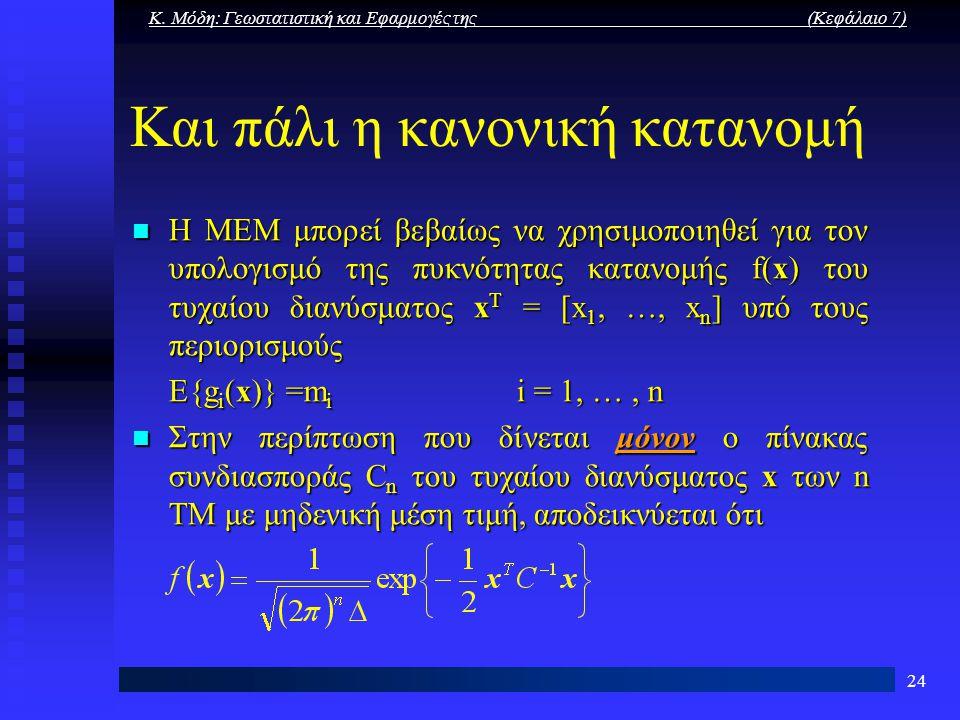 Κ. Μόδη: Γεωστατιστική και Εφαρμογές της (Κεφάλαιο 7) 24 Και πάλι η κανονική κατανομή Η ΜΕΜ μπορεί βεβαίως να χρησιμοποιηθεί για τον υπολογισμό της πυ