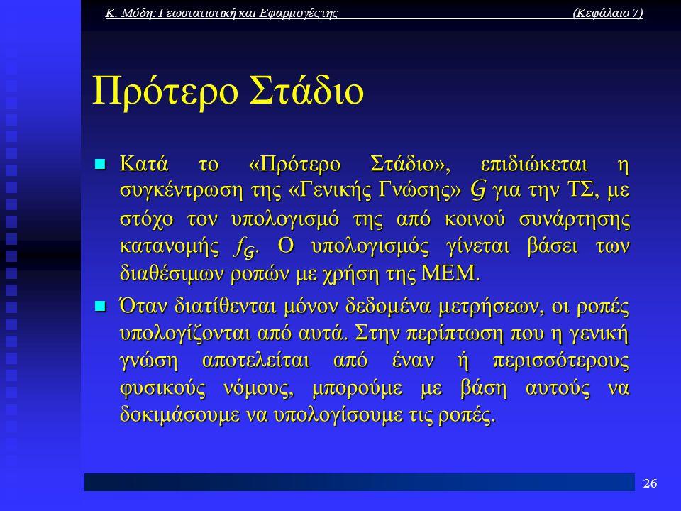 Κ. Μόδη: Γεωστατιστική και Εφαρμογές της (Κεφάλαιο 7) 26 Πρότερο Στάδιο Κατά το «Πρότερο Στάδιο», επιδιώκεται η συγκέντρωση της «Γενικής Γνώσης» G για