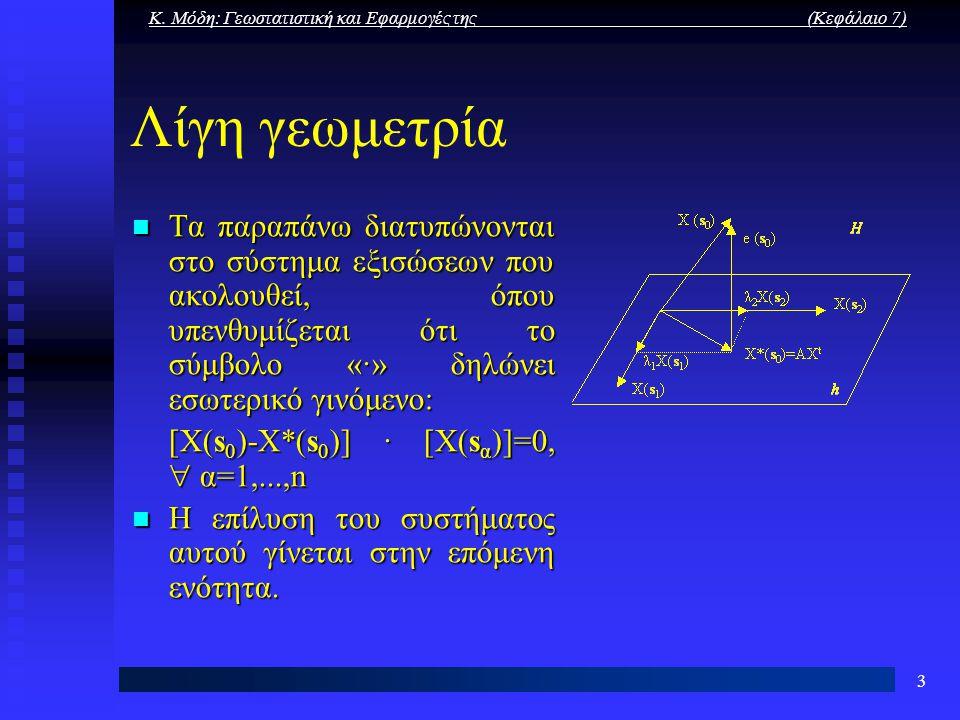 Κ. Μόδη: Γεωστατιστική και Εφαρμογές της (Κεφάλαιο 7) 3 Λίγη γεωμετρία Τα παραπάνω διατυπώνονται στο σύστημα εξισώσεων που ακολουθεί, όπου υπενθυμίζετ