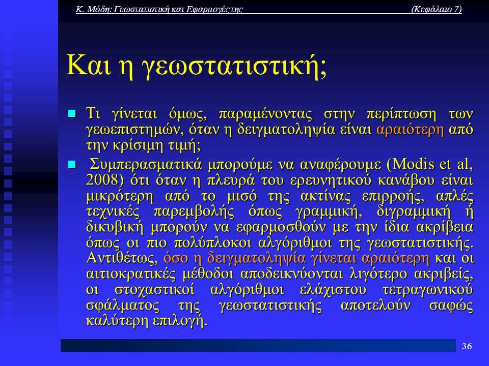 Κ. Μόδη: Γεωστατιστική και Εφαρμογές της (Κεφάλαιο 7) 36 Και η γεωστατιστική; Τι γίνεται όμως, παραμένοντας στην περίπτωση των γεωεπιστημών, όταν η δε