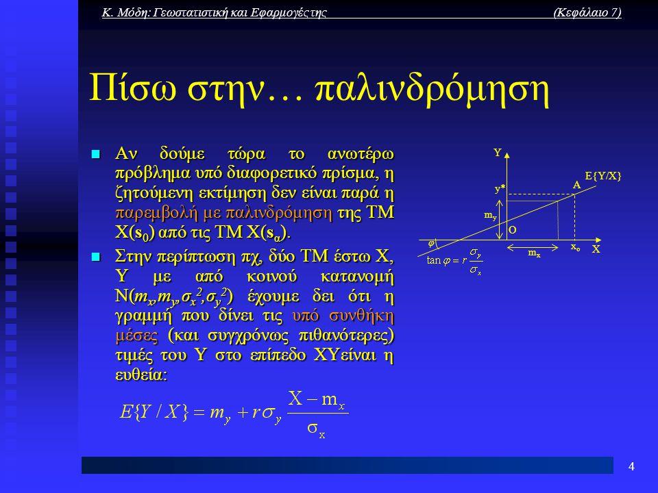 Κ. Μόδη: Γεωστατιστική και Εφαρμογές της (Κεφάλαιο 7) 4 Πίσω στην… παλινδρόμηση Αν δούμε τώρα το ανωτέρω πρόβλημα υπό διαφορετικό πρίσμα, η ζητούμενη