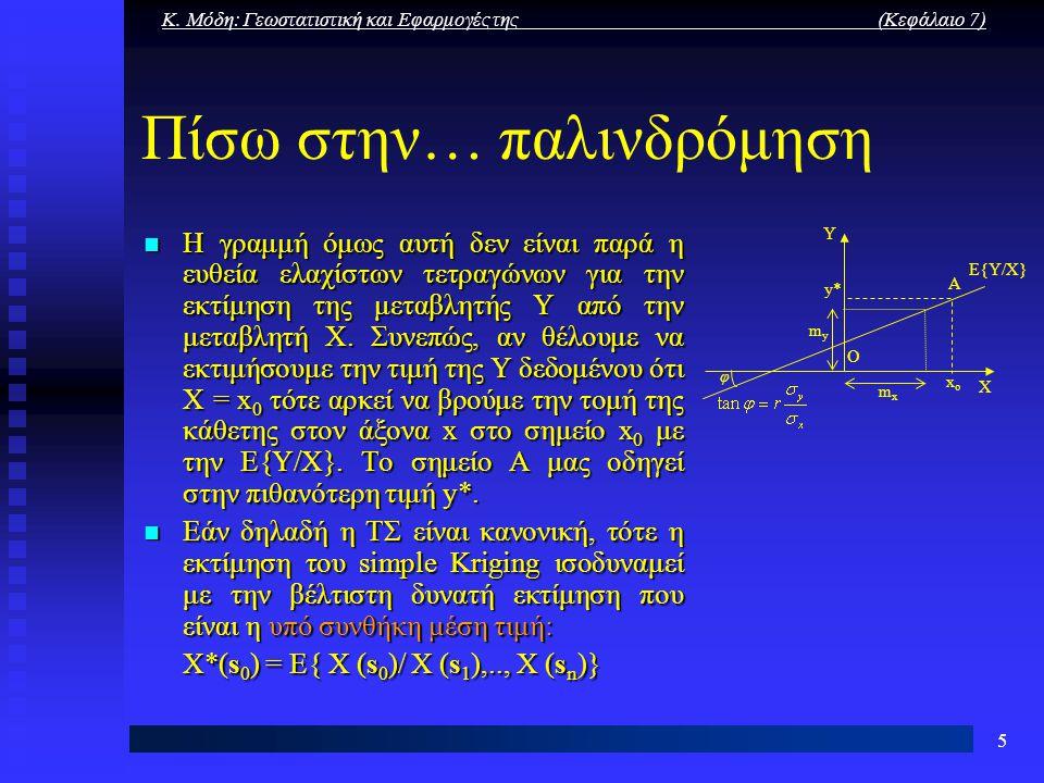 Κ. Μόδη: Γεωστατιστική και Εφαρμογές της (Κεφάλαιο 7) 5 Πίσω στην… παλινδρόμηση Η γραμμή όμως αυτή δεν είναι παρά η ευθεία ελαχίστων τετραγώνων για τη