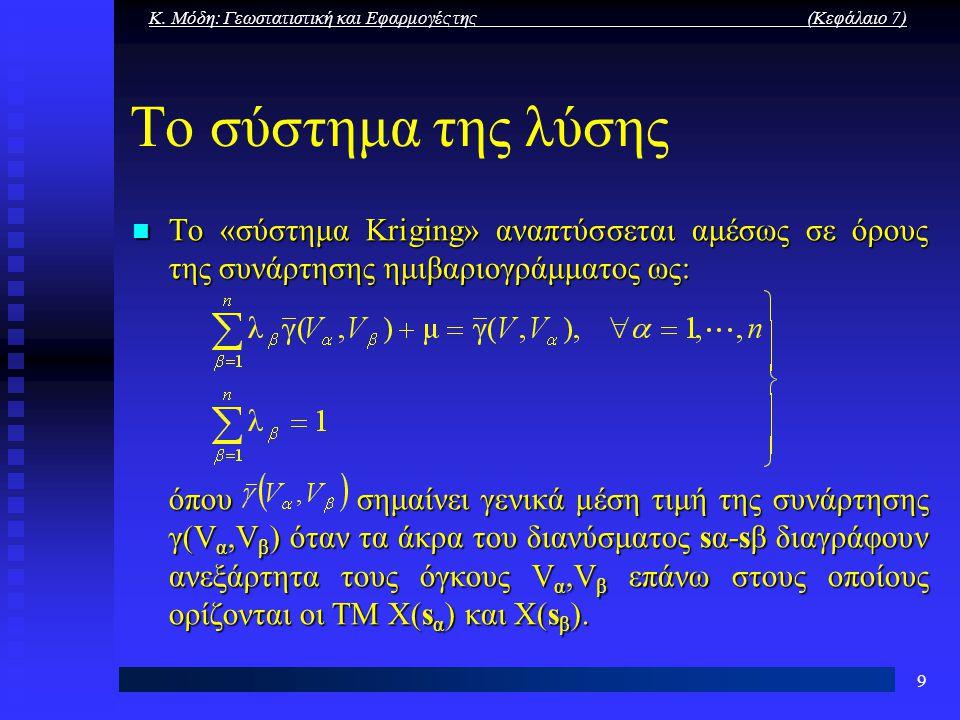 Κ. Μόδη: Γεωστατιστική και Εφαρμογές της (Κεφάλαιο 7) 9 Το σύστημα της λύσης Το «σύστημα Kriging» αναπτύσσεται αμέσως σε όρους της συνάρτησης ημιβαριο