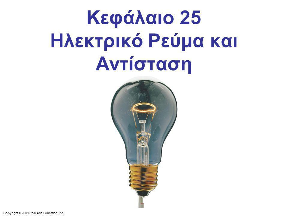 Copyright © 2009 Pearson Education, Inc. Κεφάλαιο 25 Ηλεκτρικό Ρεύμα και Αντίσταση