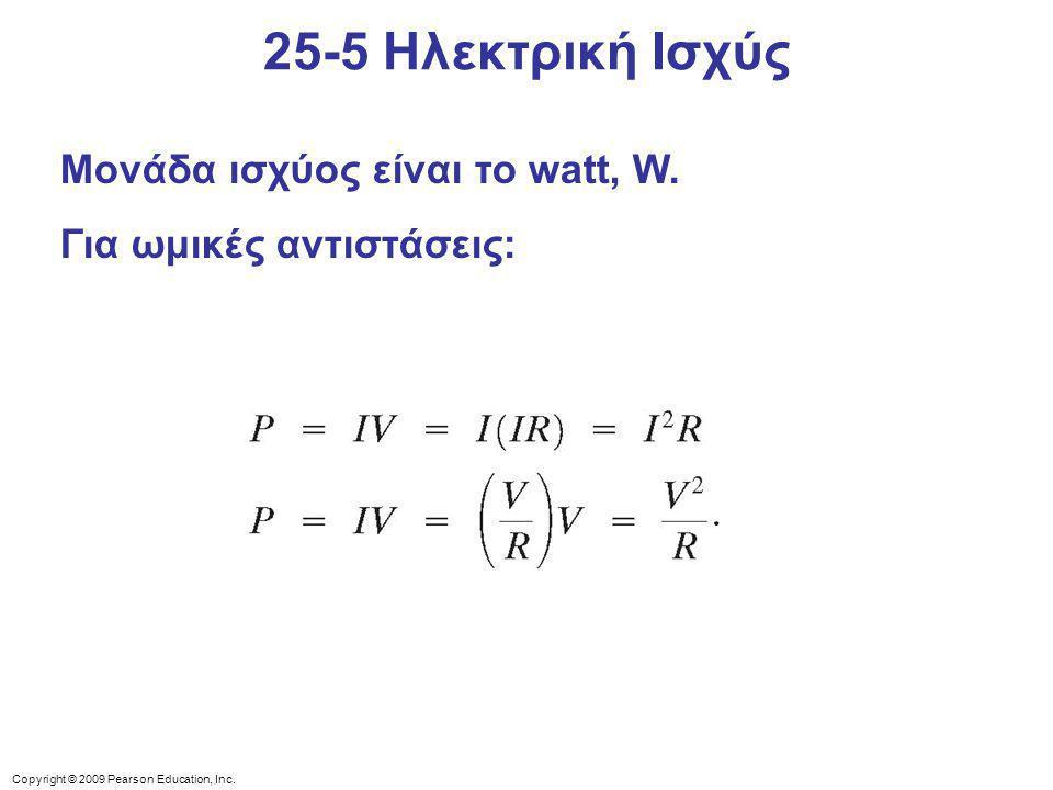 Copyright © 2009 Pearson Education, Inc.Μονάδα ισχύος είναι το watt, W.