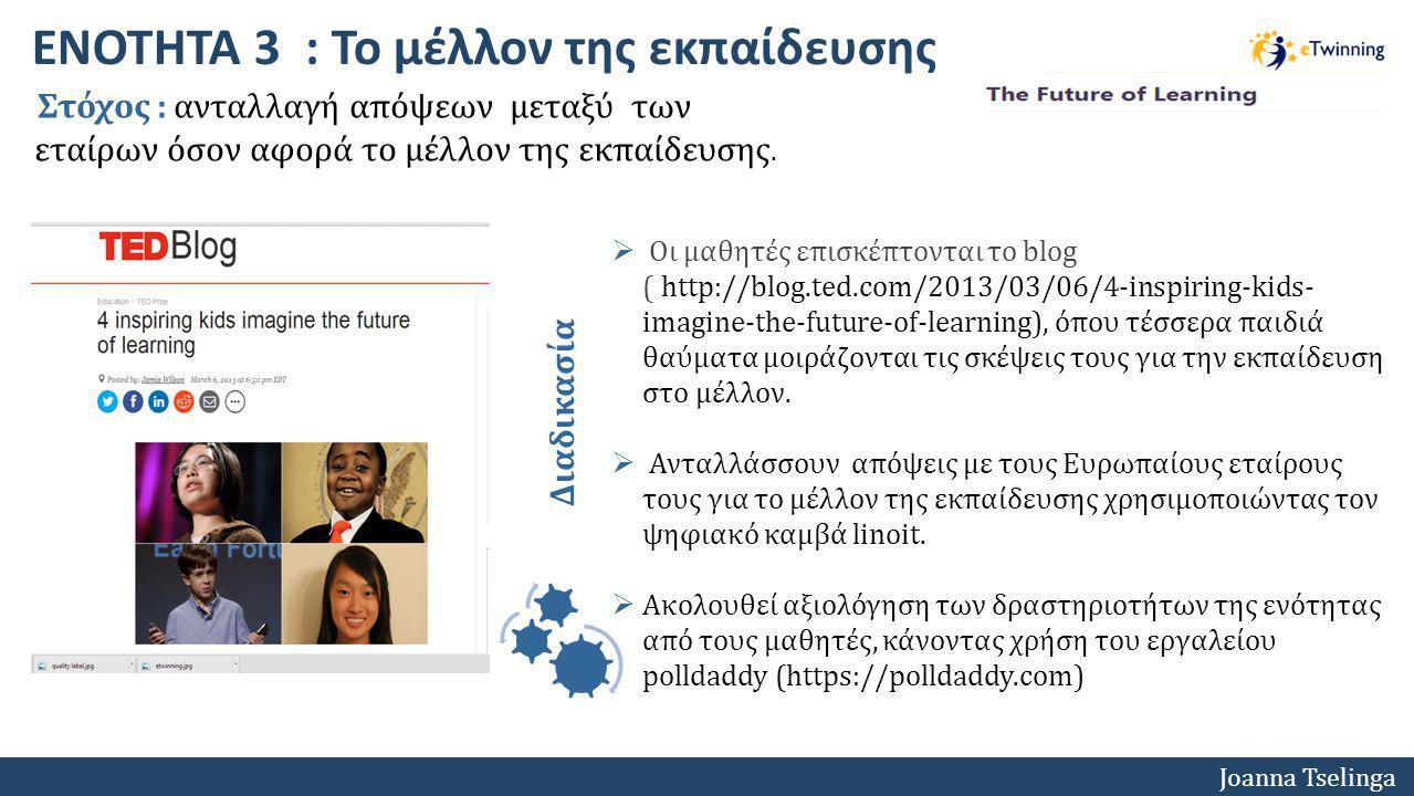 Joanna Tselinga Στόχος : ανταλλαγή απόψεων μεταξύ των εταίρων όσον αφορά το μέλλον της εκπαίδευσης. ΕΝΟΤΗΤΑ 3 : Το μέλλον της εκπαίδευσης  Οι μαθητές