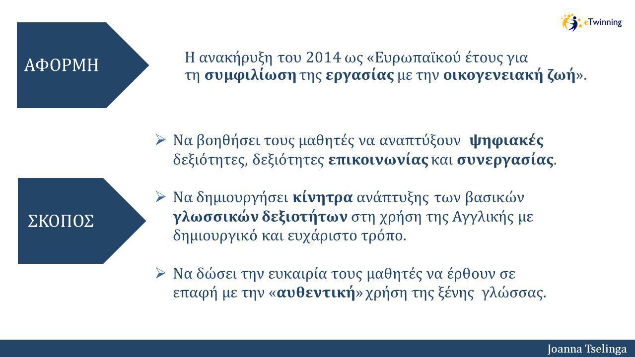 Joanna Tselinga Η ανακήρυξη του 2014 ως «Ευρωπαϊκού έτους για τη συμφιλίωση της εργασίας με την οικογενειακή ζωή».  Να βοηθήσει τους μαθητές να αναπτ
