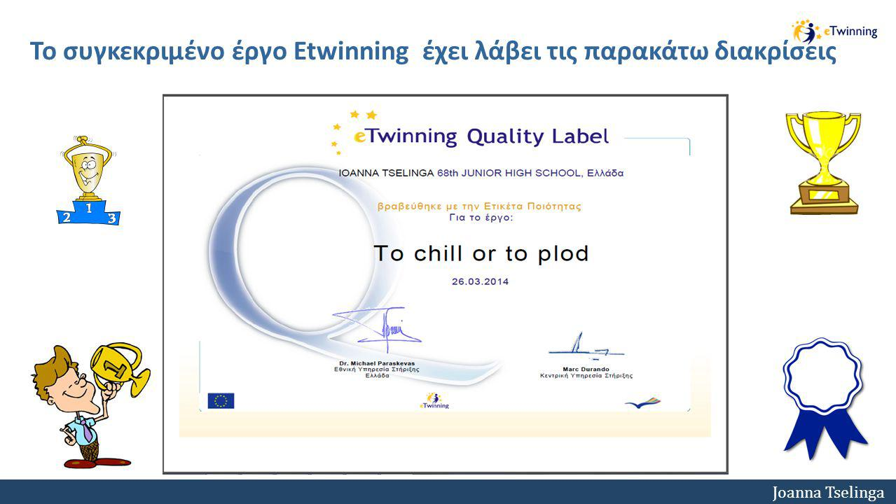Joanna Tselinga Το συγκεκριμένο έργο Etwinning έχει λάβει τις παρακάτω διακρίσεις