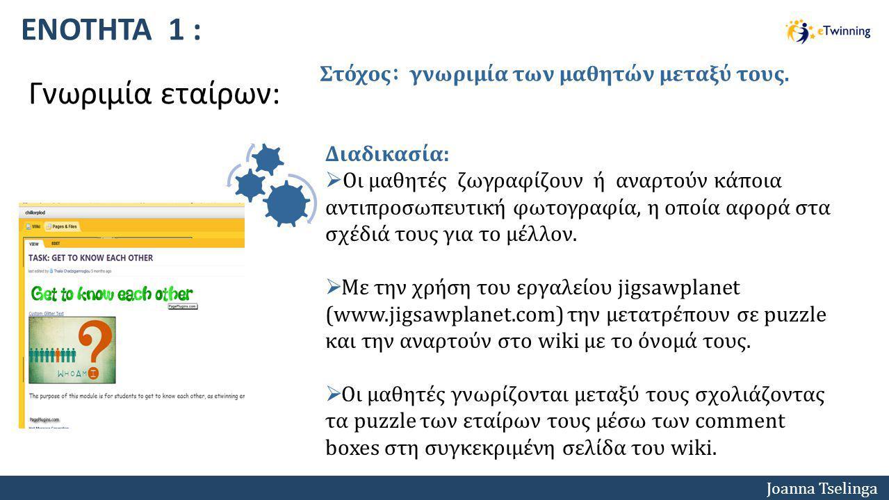 Joanna Tselinga ψηφιακό εργαλείο : www.jigsawplanet.com ΕΝΟΤΗΤΑ 1 : Γνωριμία εταίρων.