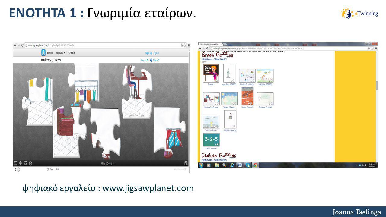 Joanna Tselinga ΕΝΟΤΗΤΑ 2 : Η μετατόπιση συμβαίνει… Στόχος: η καταγραφή και κατανόηση των ραγδαίων επιπτώσεων της τεχνολογίας στη ζωή των ανθρώπων  Οι μαθητές παρακολουθούν video διάρκειας 8 λεπτών.