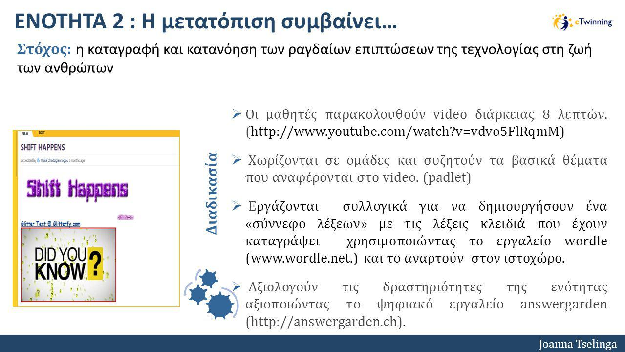 Joanna Tselinga ΕΝΟΤΗΤΑ 2 : Η μετατόπιση συμβαίνει… Στόχος: η καταγραφή και κατανόηση των ραγδαίων επιπτώσεων της τεχνολογίας στη ζωή των ανθρώπων  Ο