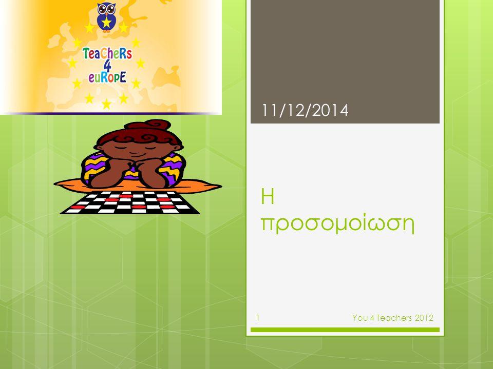 Πώς οι εκπαιδευτικοί αντιλαμβάνονται την προσομοίωση  Συζήτηση και καταγραφή εκπαιδευτικών εμπειριών 11/12/2014 Υοu 4 Teachers 2012 2