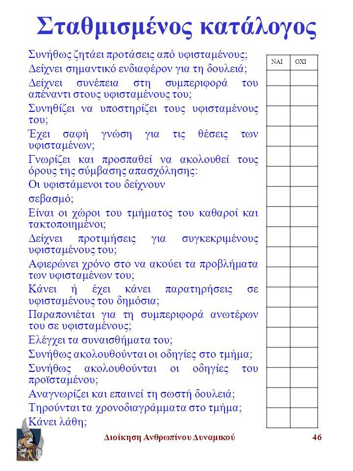 Διοίκηση Ανθρωπίνου Δυναμικού46 Σταθμισμένος κατάλογος Συνήθως ζητάει προτάσεις από υφισταμένους; Δείχνει σημαντικό ενδιαφέρον για τη δουλειά; Δείχνει