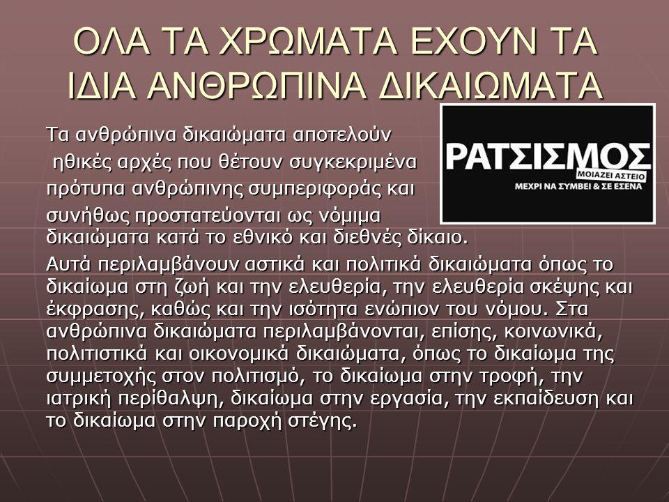 ΚΑΙ ΣΤΟΝ ΚΙΝΗΜΑΤΟΓΡΑΦΟ ΣΥΝΑΝΤΑΜΕ ΤΑΙΝΙΕΣ ΜΕ ΘΕΜΑ ΤΟΝ ΡΑΤΣΙΣΜΟ Ακαδημία Πλάτωνος – σκηνοθέτης: Φίλιππος Τσίτος (103 λεπτά) Ακαδημία Πλάτωνος – σκηνοθέτης: Φίλιππος Τσίτος (103 λεπτά) Τέσσερις φίλοι περνούν τις μέρες τους χασομερώντας και σχολιάζοντας υ π ο τιμητικά τους μετανάστες που δουλεύουν στην περιοχή, μέχρι την ημέρα που η μητέρα ενός από αυτούς αναγνωρίζει στο πρόσωπο ενός Αλβανού μετανάστη το χαμένο της γιο.