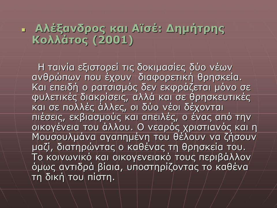 Αλέξανδρος και Αϊσέ: Δημήτρης Κολλάτος (2001) Αλέξανδρος και Αϊσέ: Δημήτρης Κολλάτος (2001) Η ταινία εξιστορεί τις δοκιμασίες δύο νέων ανθρώπων που έχ