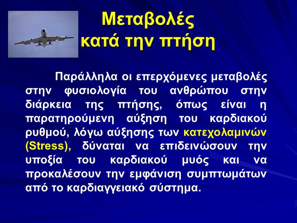 Μεταβολές κατά την πτήση Παράλληλα οι επερχόμενες μεταβολές στην φυσιολογία του ανθρώπου στην διάρκεια της πτήσης, όπως είναι η παρατηρούμενη αύξηση τ
