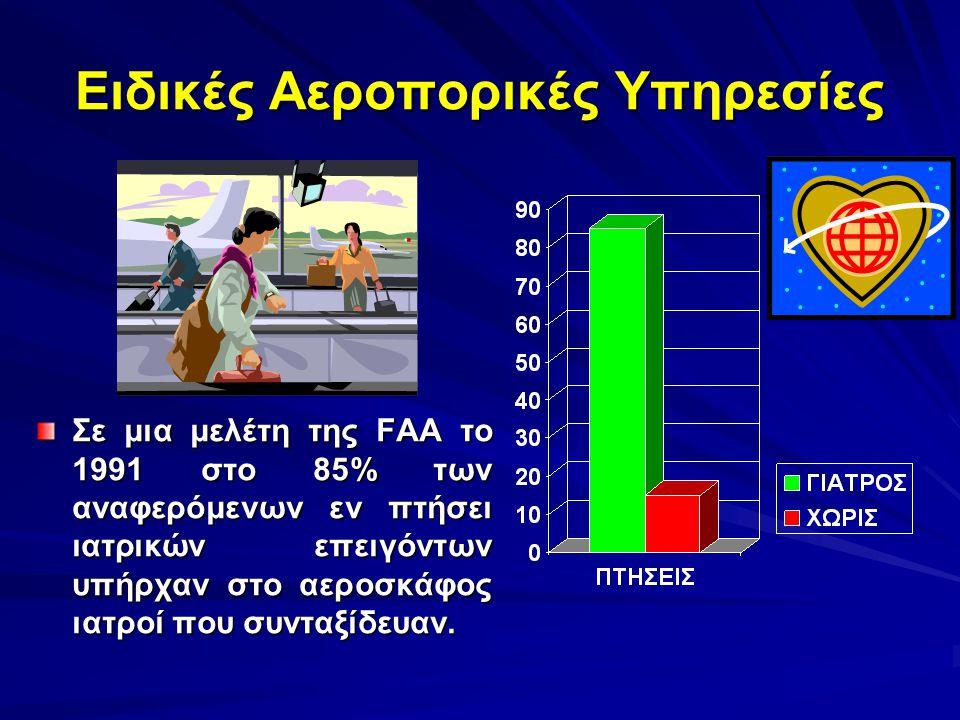 Ειδικές Αεροπορικές Υπηρεσίες Σε μια μελέτη της FAA το 1991 στο 85% των αναφερόμενων εν πτήσει ιατρικών επειγόντων υπήρχαν στο αεροσκάφος ιατροί που σ
