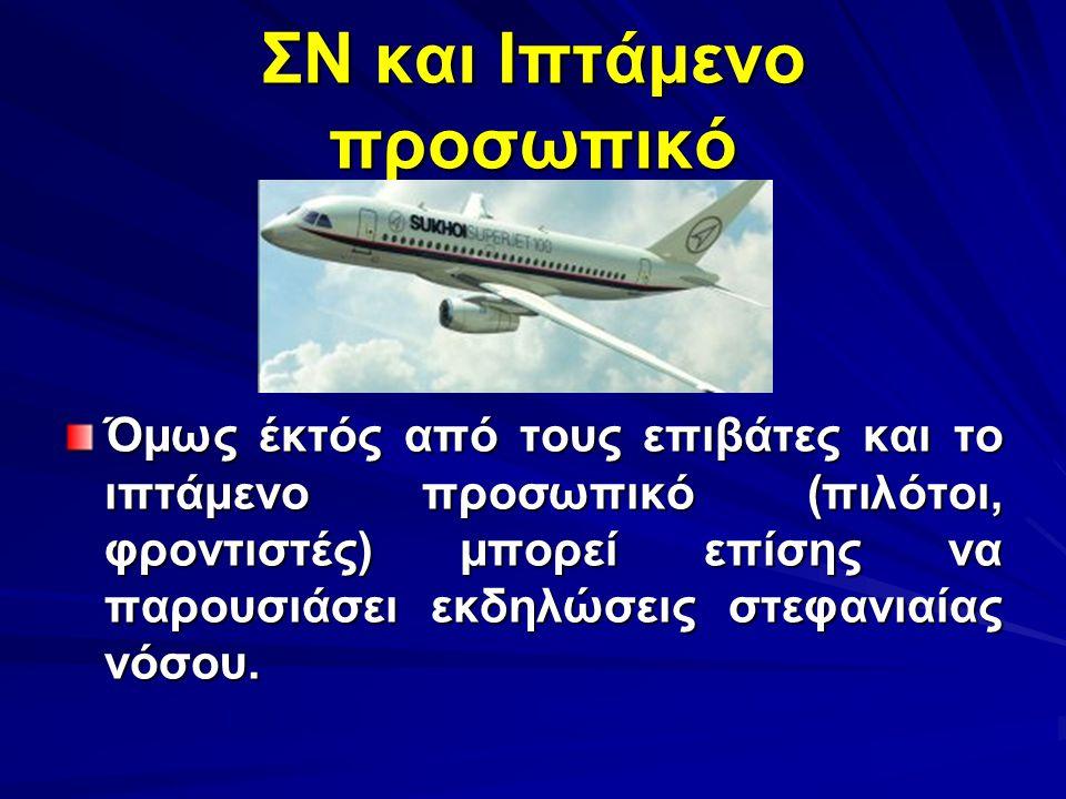 ΣΝ και Ιπτάμενο προσωπικό Όμως έκτός από τους επιβάτες και το ιπτάμενο προσωπικό (πιλότοι, φροντιστές) μπορεί επίσης να παρουσιάσει εκδηλώσεις στεφανι