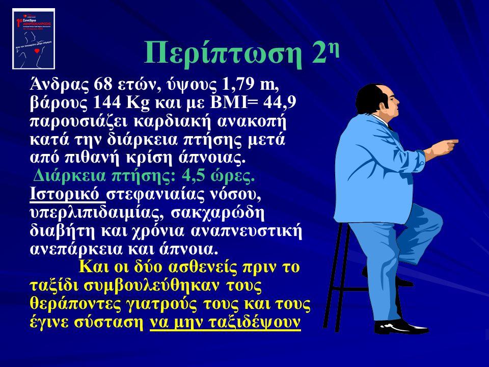 Περίπτωση 2 η Άνδρας 68 ετών, ύψους 1,79 m, βάρους 144 Kg και με ΒΜΙ= 44,9 παρουσιάζει καρδιακή ανακοπή κατά την διάρκεια πτήσης μετά από πιθανή κρίση