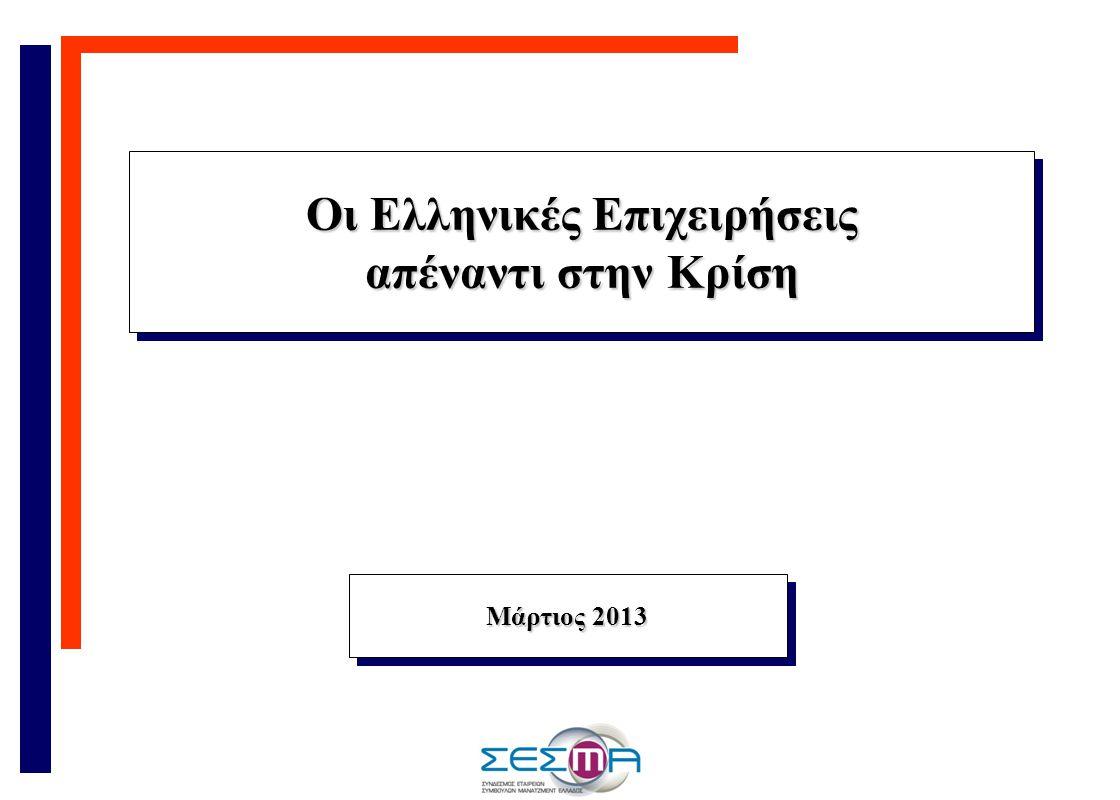 Οι Ελληνικές Επιχειρήσεις απέναντι στην Κρίση Οι Ελληνικές Επιχειρήσεις απέναντι στην Κρίση Μάρτιος 2013