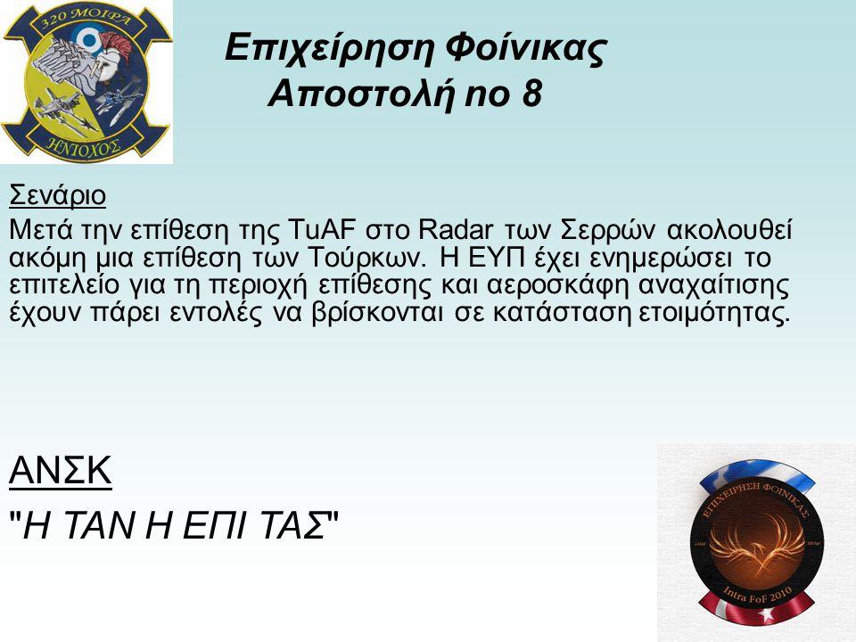 Επιχείρηση Φοίνικας Αποστολή no 8 Σενάριο Μετά την επίθεση της TuAF στο Radar των Σερρών ακολουθεί ακόμη μια επίθεση των Τούρκων.