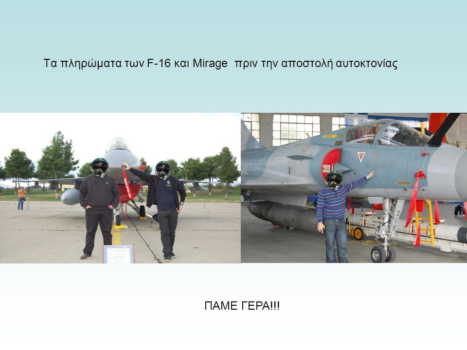 Tα πληρώματα των F-16 και Mirage πριν την αποστολή αυτοκτονίας ΠΑΜΕ ΓΕΡΑ!!!