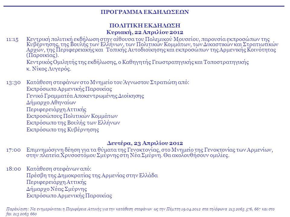 Π Ρ Ο Σ Κ Λ Η Σ Η O Περιφερειάρχης Αττικής Ιωάννης Σγουρός Σας προσκαλεί να παραστείτε στην Πολιτική Εκδήλωση που θα γίνει στην αίθουσα του Πολεμικού Μουσείου, την Κυριακή 22 Απριλίου 2012 και ώρα 11:15 τιμώντας την Ημέρα Μνήμης της Γενοκτονίας των Αρμενίων από την Τουρκία το 1915 Ακολουθεί κατάθεση στεφάνων στο Μνημείο του Άγνωστου Στρατιώτη Προσέλευση μέχρι 11:00 Π.Α.