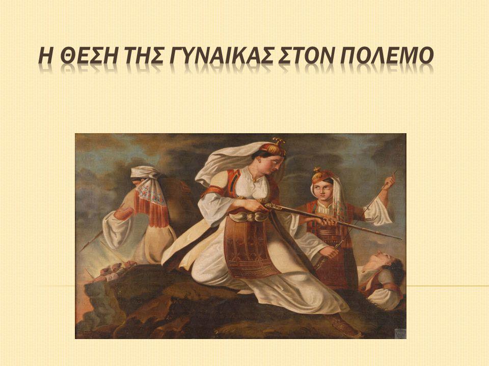  Στην επανάσταση του 1821 οι ελληνίδες πήραν μέρος ως αγωνίστριες και Καπετάνισσες (πχ Μπουμπουλίνα)η κάθε γυναίκα κουβαλούσε στους πολεμιστές τρόφιμα, νερό, ρούχα και πολεμοφόδια.