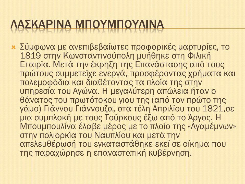  Το Σεπτέμβριο του 1821 βρέθηκε στο στρατόπεδο του Κολοκοτρώνη στην Τρίπολη και μπήκε από τους πρώτους στην πόλη.