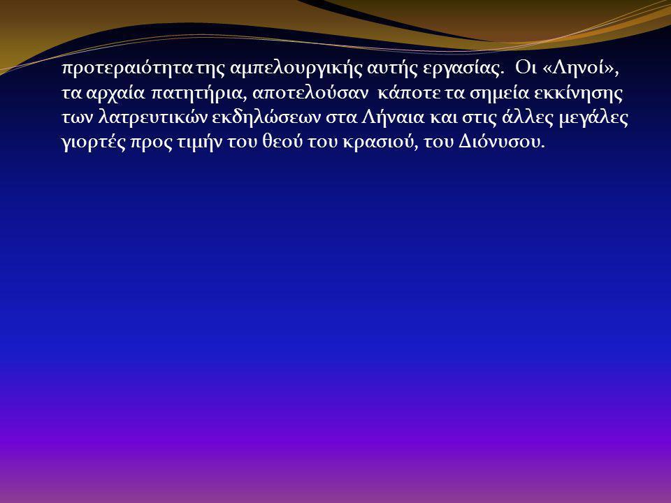  Ο Τρύγος στην Ελλάδα  Η αρχή της νέας οινοποιητικής χρονιάς σηματοδοτείται από την έναρξη του τρύγου, η οποία δεν είναι μια απλή αγροτική εργασία,