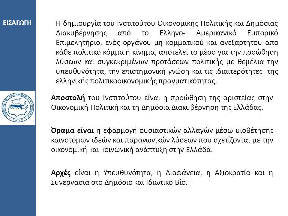 Η δημιουργία του Ινστιτούτου Οικονομικής Πολιτικής και Δημόσιας Διακυβέρνησης από το Ελληνο- Αμερικανικό Εμπορικό Επιμελητήριο, ενός οργάνου μη κομματ