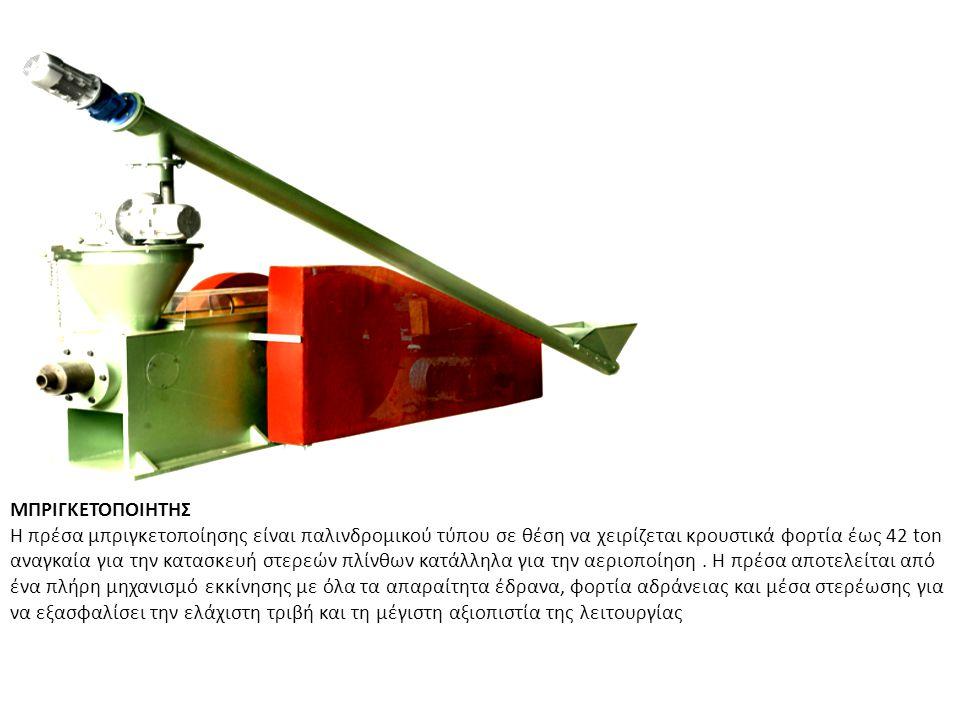 ΣΥΣΤΗΜΑ ΞΗΡΑΝΣΗΣ Α ΥΛΗΣ Το δοχείο Ξήρανσης ( container) είναι ένα σύστημα το οποίο χρησιμοποιεί ζεστό νερό που ανακτάται από τους κινητήρες για να δημ