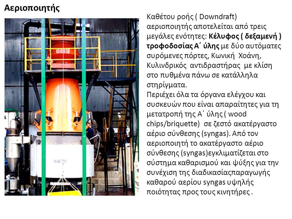 ΜΠΡΙΓΚΕΤΟΠΟΙΗΤΗΣ Η πρέσα μπριγκετοποίησης είναι παλινδρομικού τύπου σε θέση να χειρίζεται κρουστικά φορτία έως 42 ton αναγκαία για την κατασκευή στερε
