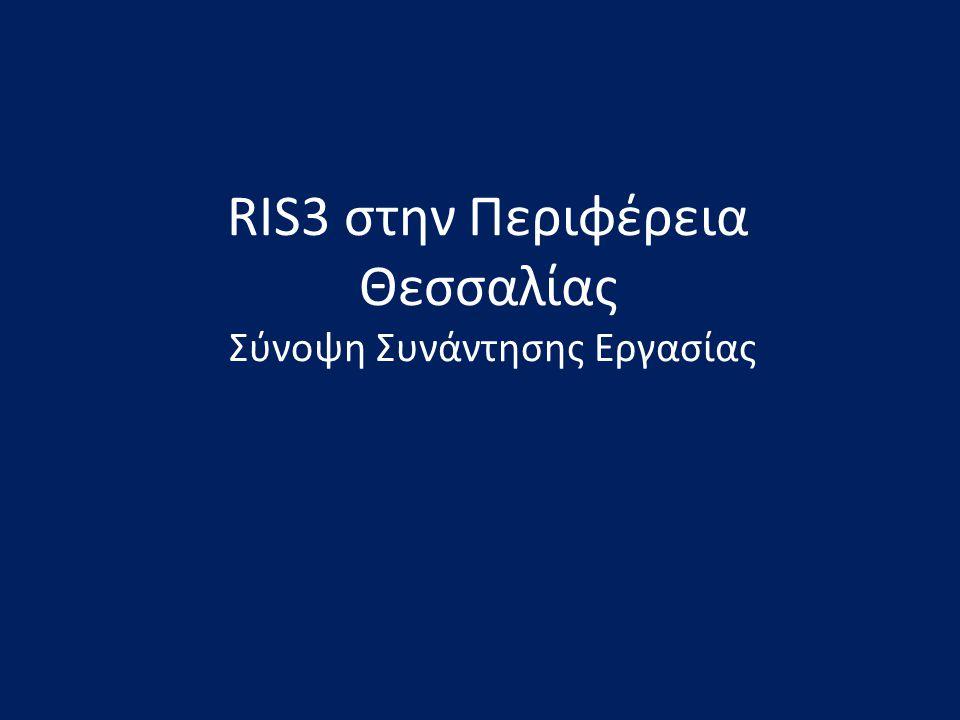 RIS3 στην Περιφέρεια Θεσσαλίας Σύνοψη Συνάντησης Εργασίας