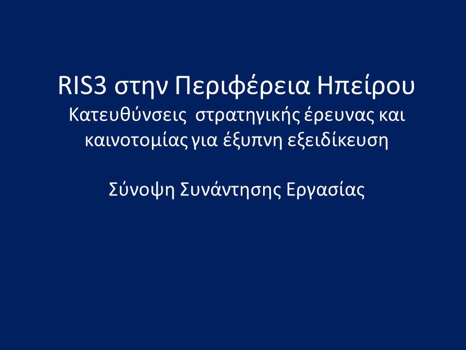 RIS3 στην Περιφέρεια Ηπείρου Κατευθύνσεις στρατηγικής έρευνας και καινοτομίας για έξυπνη εξειδίκευση Σύνοψη Συνάντησης Εργασίας