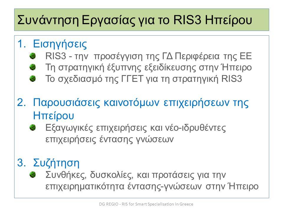 Συνάντηση Εργασίας για το RIS3 Ηπείρου 1.Εισηγήσεις RIS3 - την προσέγγιση της ΓΔ Περιφέρεια της ΕΕ Τη στρατηγική έξυπνης εξειδίκευσης στην Ήπειρο Το σ