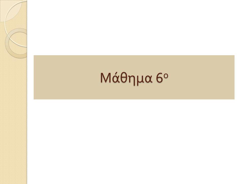 Ηράκλειτος ο Εφέσιος 540-580 π. Χ. Ο « σκοτεινός » φιλόσοφος. Ηράκλειτος ο Εφέσιος