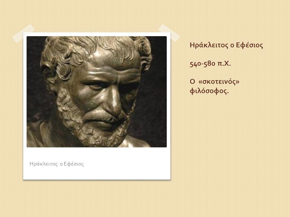 Σχετικά με την ζωή του Ηράκλειτου : Κατάγονταν από την Έφεσο.