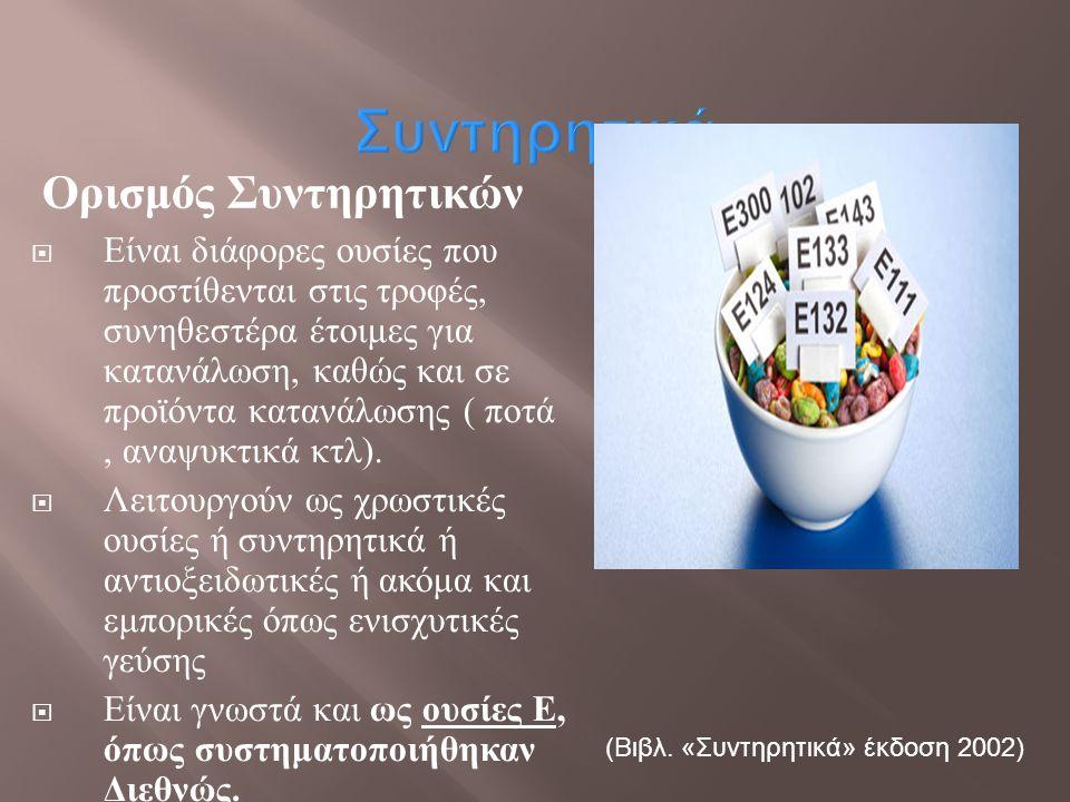 Συντηρητικά  Είναι διάφορες ουσίες που προστίθενται στις τροφές, συνηθεστέρα έτοιμες για κατανάλωση, καθώς και σε προϊόντα κατανάλωσης ( ποτά, αναψυκ