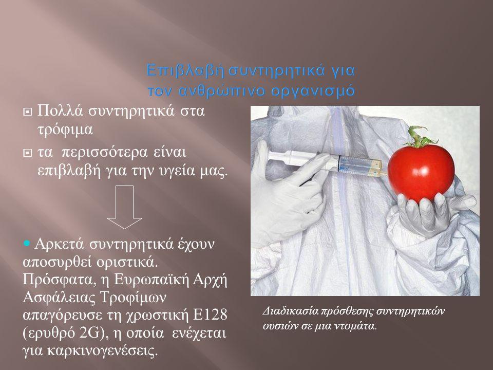 Επιβλαβή συντηρητικά για τον ανθρώπινο οργανισμό  Πολλά συντηρητικά στα τρόφιμα  τα περισσότερα είναι επιβλαβή για την υγεία μας. Διαδικασία πρόσθεσ
