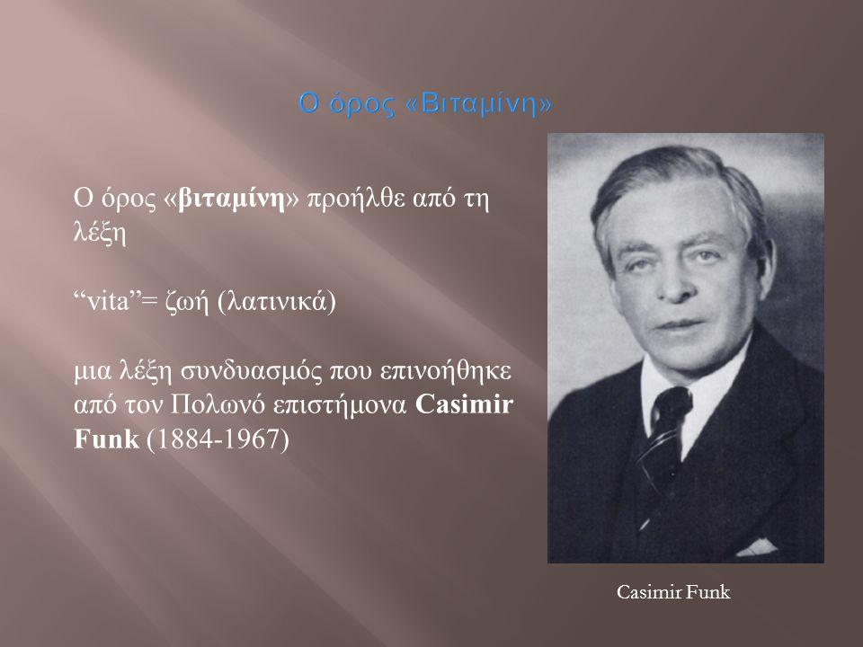 """Ο όρος « Βιταμίνη » Ο όρος «βιταμίνη» προήλθε από τη λέξη """"vita""""= ζωή (λατινικά) μια λέξη συνδυασμός που επινοήθηκε από τον Πολωνό επιστήμονα Casimir"""