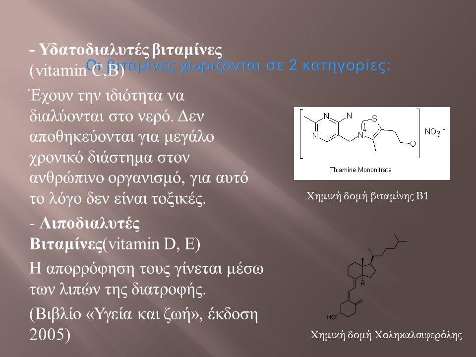 Οι βιταμίνες χωρίζονται σε 2 κατηγορίες : - Υδατοδιαλυτές βιταμίνες ( vitamin C,B) Έχουν την ιδιότητα να διαλύονται στο νερό. Δεν αποθηκεύονται για με